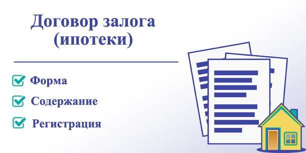 Договор об ипотеке картинки