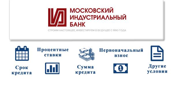 Восточный банк кредит без посещения банка
