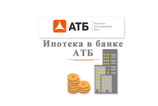 Взять ипотеку в АТБ банке