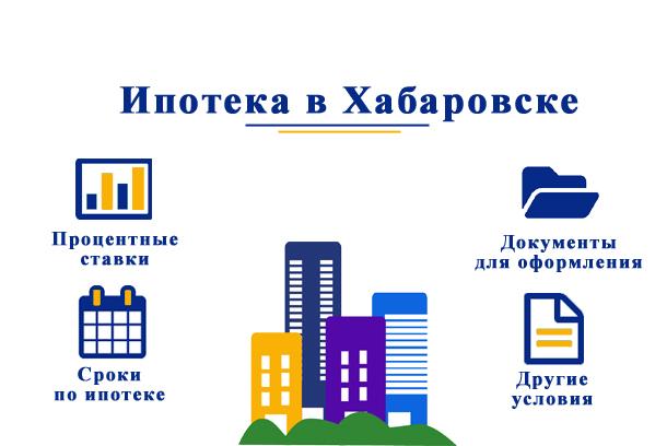 Как взять ипотеку в Хабаровске?