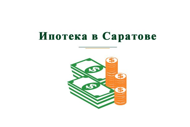 оставить заявку на кредит в россельхозбанке онлайн саратов