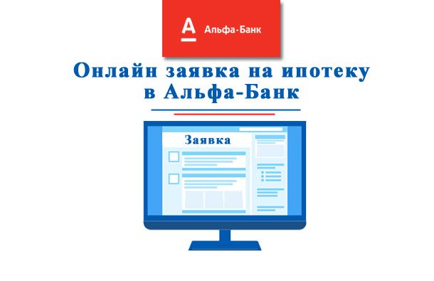Альфа банк заявка на ипотеку онлайн