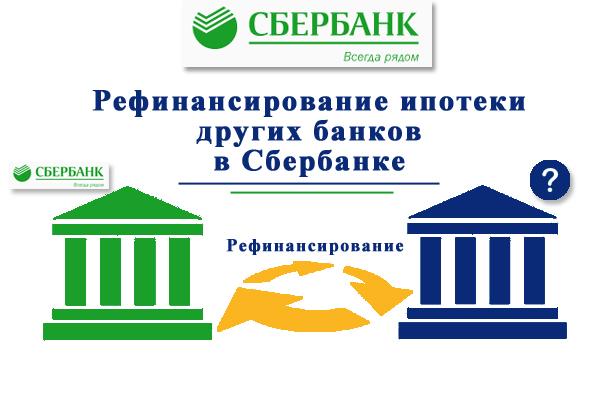 Рефинансирование ипотечного кредита других банков в Сбербанке