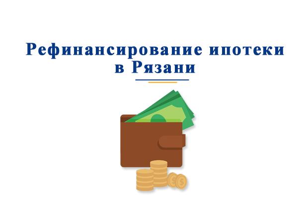 Рефинансирование ипотечного кредита в Рязани