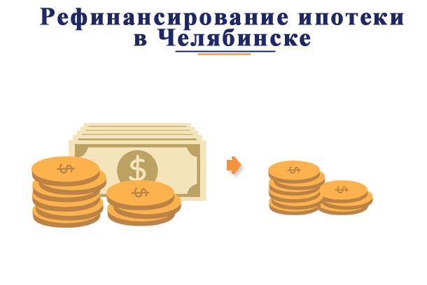 В каких банках Челябинска произвести рефинансирование ипотеки