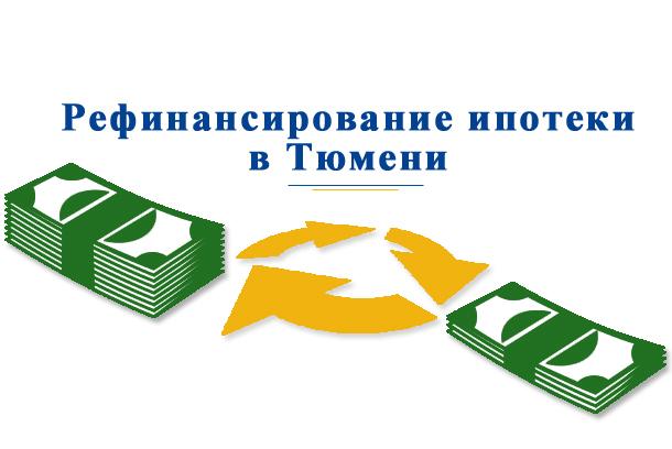В каких банках можно произвести рефинансирование ипотеки в Тюмени?