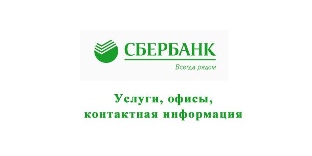 Сберегательный банк России (Сбербанк РФ)