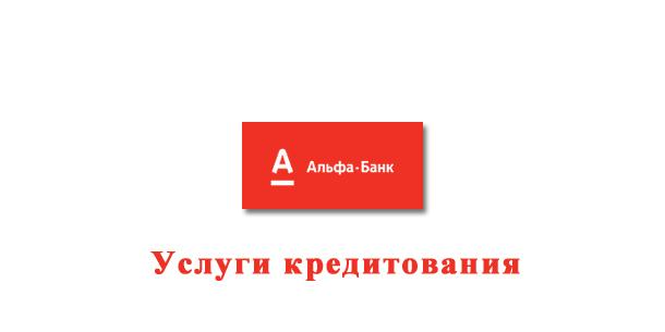 Альфа Банк — услуги кредитования