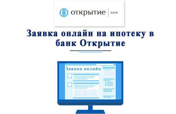 Взять ипотеку в банке Открытие онлайн
